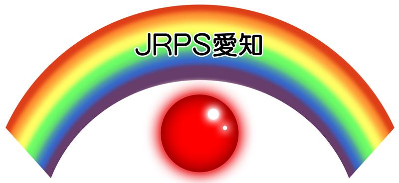 JRPS愛知ロゴ